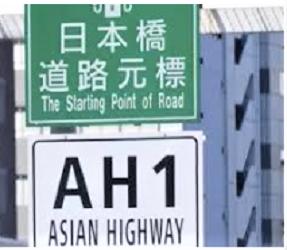 AH1標識.png