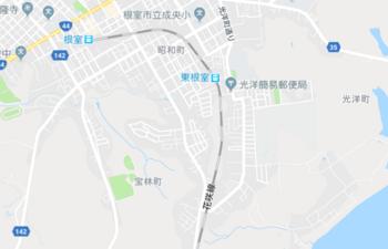 東根室駅.PNG
