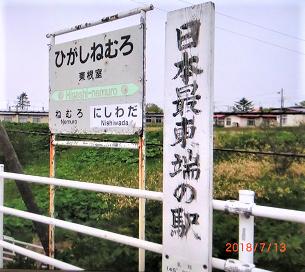 東端の駅2.png
